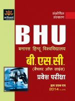 BHU Banaras Hindu Vishwavidyalaya B Sc Bachelor of Science Parvesh Pariksha: Book by Arihant Experts