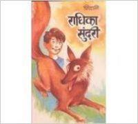 Radhika Sundri: Book by Shivani