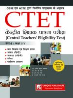 CTET Paper 1 (Class 1 - 5) 3rd Edition (Paperback): Book by R. P. Singh, Anil Teotia