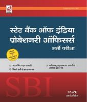 18.53.1 SBI P.O. Guide ( H ): Book by J.K Chopra