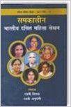 Samkalin bhartiya dalit mahila lekhan: Book by Rajni Tilak