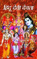 HINDU DEVI-DEVTA: Book by KK TRIPATHI