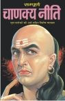Sampurna Chanakya Neeti: Book by Aachrya Vishwamitra Sharma