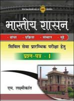 Bhartiya Shashan: Book by Laxmikanth