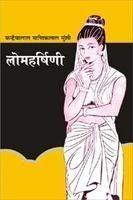 Lomharshini: Book by K.M.Munshi