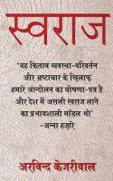 Swaraj (Paperback): Book by Arvind Kejriwal