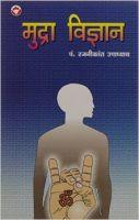 Mudra Vigyan Hindi(PB): Book by Rajni Kant Upadhayay