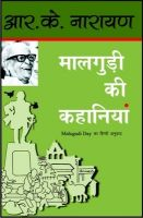 Malgudi Ki Kahaniyan (Hindi):Book by Author-R. K. Narayan