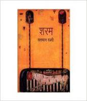 Sharam: Book by Salman Rushdie