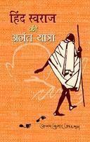 HIND SWARAJ KI ANANT YATRA: Book by AJAY KUMAR UPADHYAY