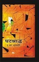 Ghatshraadh: Book by U.R.Ananthamurthy