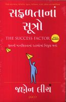 The Success Factor (Gujarati): Book by John Leach
