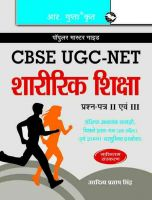 UGC-NET/SET - Physical Education (Paper II & III) Guide: Book by Dr. K.N. Jha