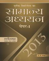 35.05-Samanya Adhyan Chhattishgarh-2013: Book by J. K. Chopra