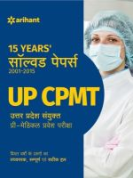 15 Years' Solved Papers 2001-2015 UP-CPMT (Uttar Pradesh Sanyukt Pre-Medical Pravesh Pariksha (Paperback): Book by  An editorial team of highly skilled professionals at Arihant, works hand in glove to ensure that the students receive the best and accurate content through our books. From inception till the book comes out from print, the whole team comprising of authors, editors, proofreaders and various other invo... View More An editorial team of highly skilled professionals at Arihant, works hand in glove to ensure that the students receive the best and accurate content through our books. From inception till the book comes out from print, the whole team comprising of authors, editors, proofreaders and various other involved in shaping the book put in their best efforts, knowledge and experience to produce the rigorous content the students receive. Keeping in mind the specific requirements of the students and various examinations, the carefully designed exam oriented and exam ready content comes out only after intensive research and analysis. The experts have adopted whole new style of presenting the content which is easily understandable, leaving behind the old traditional methods which once used to be the most effective. They have been developing the latest content & updates as per the needs and requirements of the students making our books a hallmark for quality and reliability for the past 15 years.