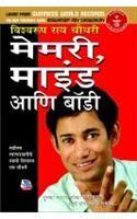 Memory Mind & Body Marathi (PB): Book by Biswaroop Roy Choudhray