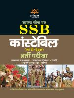 SSB Sashastra Seema Bal Constable (GD) Bharti Pariksha: Book by Expert Compilations