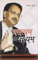 Asatyam @ Satyam (Hindi PB): Book by Anand Kumar
