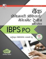 18.26.2-IBPS (CWE) Pro.Officers Guide(H): Book by J. K. Chopra