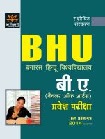 BHU Banaras Hindu Vishwavidyalaya B.A Bachelor of Arts Parvesh Pariksha: Book by Arihant Experts