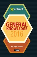 General Knowledge 2016: Book by Manohar Pandey