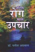 Jatil Rog Saral Upchar: Book by Yatish Agrawal