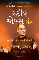 The Steve Jobs Way: Book by Jay Elliot