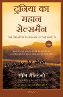 The Greatest Salesman in the World (Hindi): Book by Og Mandino