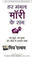 Har Mangal Morrie Ke Sang: Book by Mitch Albom