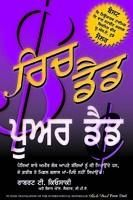 Rich Dad Poor Dad (Punjabi): Book by Robert T. Kiyosaki