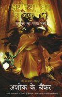 Ayodhya Ka Rajkumar: Book by Author: Ashok Banker