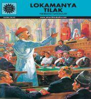 Lokamanya Tilak (645): Book by INDU J. TILAK