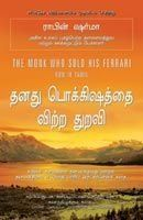 The Monk Who Sold His Ferrari: Book by Robin S. Sharma