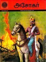 ASHOKA (Tamil): Book by MEENA TALIM