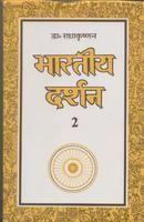 Bharatiya Darshan Part-2 (Hindi) Rajpal & Sons Edition: Book by S.RADHAKRISHNAN