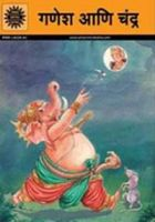 Ganesha and the Moon (Marathi): Book by Anant Pai