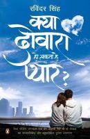 Kya Dobara Ho Sakta Hai Pyaar: Book by Ravinder Singh