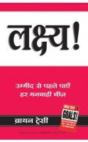 LAKSHYA (Paperback): Book by BRIAN TRACY