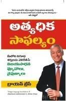 Maximum Achievement NEW (Telugu): Book by Brian Tracy