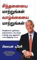 Sinthanaiyai Maatrungal Vaazhkkaiyai Maatrungal (Tamil): Book by Brian Tracy