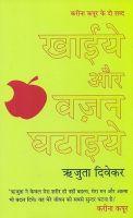 Khaiye Aur Vajan Ghataiye: Book by Rujuta Diwekar