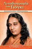 Autobiography of a Yogi - PB - Grk: Book by Paramahansa Yogananda