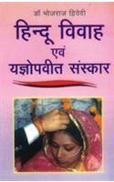 Hindu Vivah Evam Yagopavit Sanskar Hindi(PB): Book by Bhojraj Dwivedi