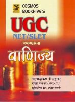 Commerce in Hindi for UGC-NET-SLET Paper-2 (Hindi) (Paperback): Book by Cbh Editorial Board