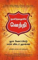 Dare to Win (Tamil): Book by Jack Canfield , Mark Victor Hansen