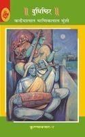 Krishnavtar V-7 Yudhishthir: Book by K.M.Munshi