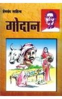 Godan:Book by Author-Prem Chand