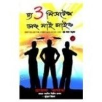 The 3 Mistake Of My Life (B)Bengali(PB): Book by Chetan Bhagat