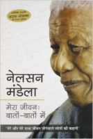 Conversation with Myself: Book by Nelson Mandela