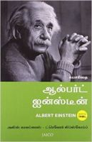 Albert Einstein: Book by Alice Calaprice